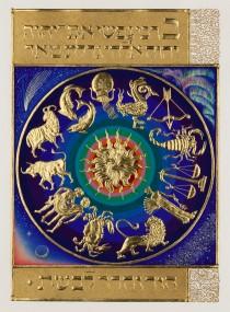 Una tavola dello Zodiaco realizzata da Barbara Wolff per il Prato Haggadah.